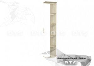 Шкаф однодверный с открытыми полками Сенди ПН-05