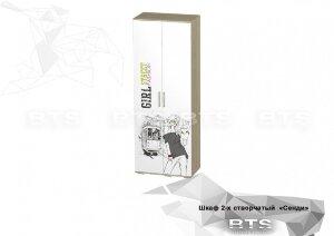 Шкаф двухстворчатый Сенди ШК-09 (девочка)