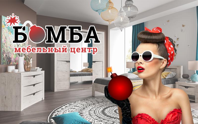 Мебельный центр Бомба